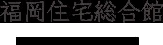 福岡住宅総合館ロゴ