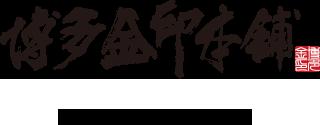 博多金印本舗ロゴ