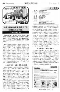 総合館紹介記事130220