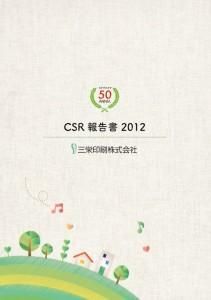 CSRレポート2012