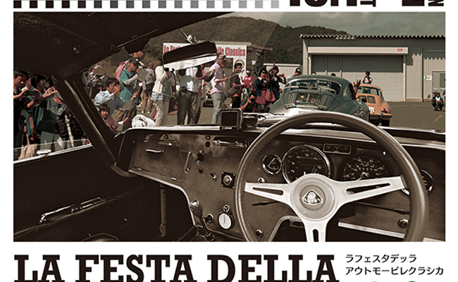 美祢市商工会-La festa della automobile classica 2016
