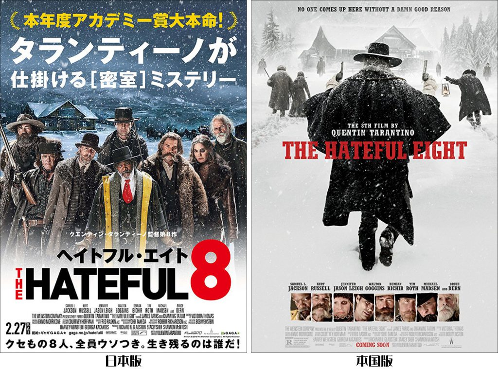 日本の映画ポスターはなぜダサいのか?